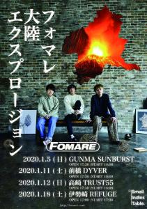 FMR_GUNMA_TOUR_A3(ロゴ入り)